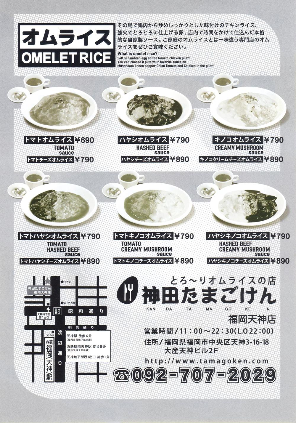 とろ~りオムライスの店「神田たまごけん」福岡天神店