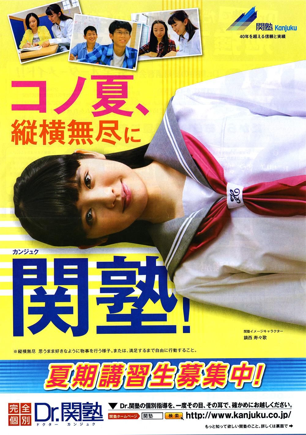 コノ夏、縦横無尽に「関塾」夏期講習性募集中!