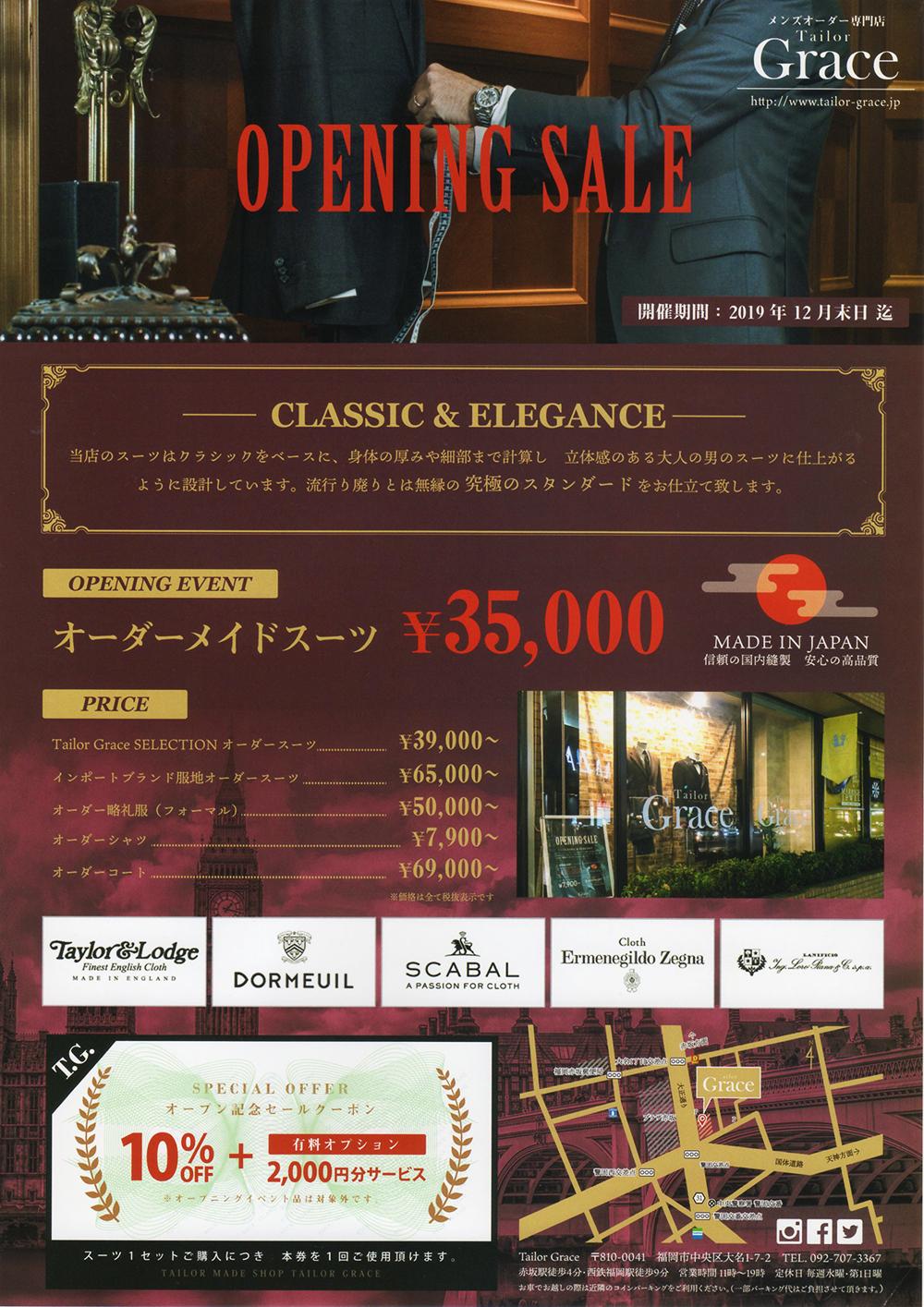 福岡のオーダースーツ専門店「Tailor Grace(テーラーグレイス)」
