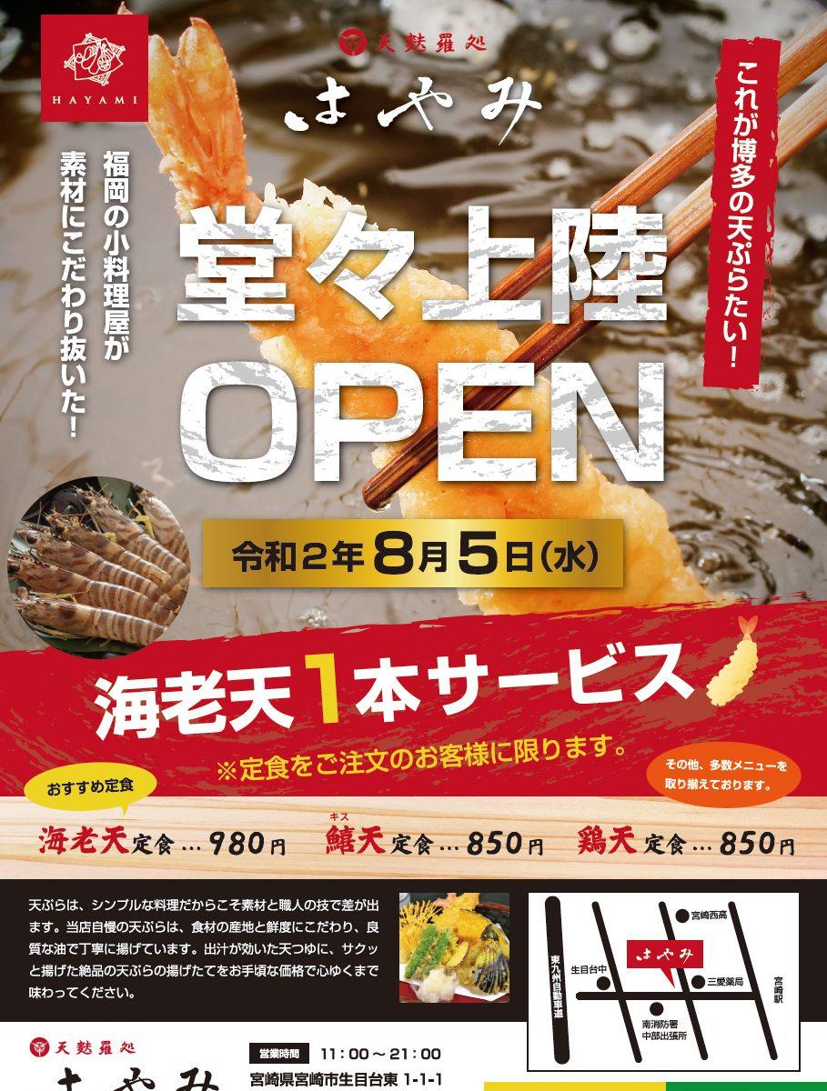 これが博多の天ぷらたい!「天麩羅はやみ」宮崎県にオープン!