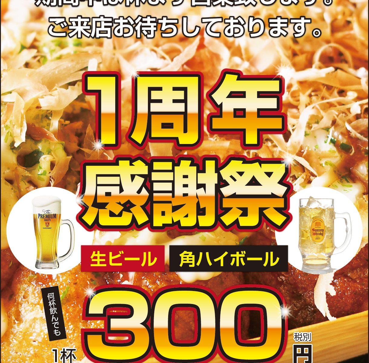 【1周年感謝祭】生ビール・ハイボール(1杯)300円(TAKONOMI)
