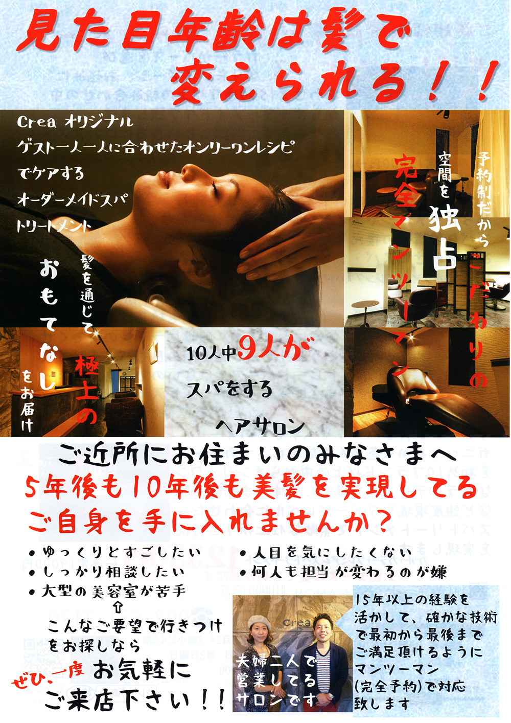 リラクゼーションスパ・ヘアサロン 美容室 crea(クレア)