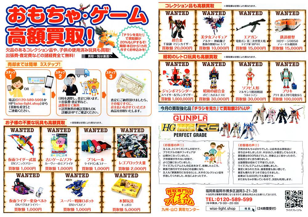 おもちゃ・ゲーム高額買取!(買取専門店 ワイズプレミアム)