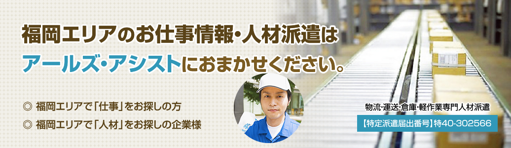 福岡のお仕事情報・人材派遣